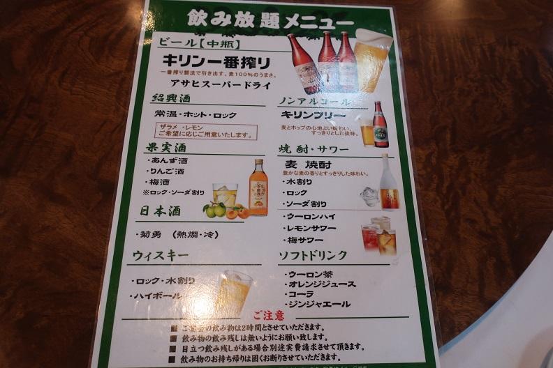 桂花楼-けいかろう(愛甲石田)