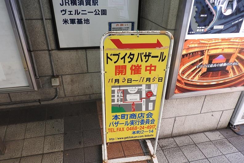 どぶ板バザール(汐入)