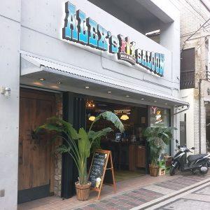 ALEX'S SALOON-アレックスズサルーン(汐入)