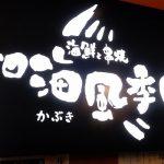 海風季-かぶき(関内)