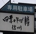 信州(長後)