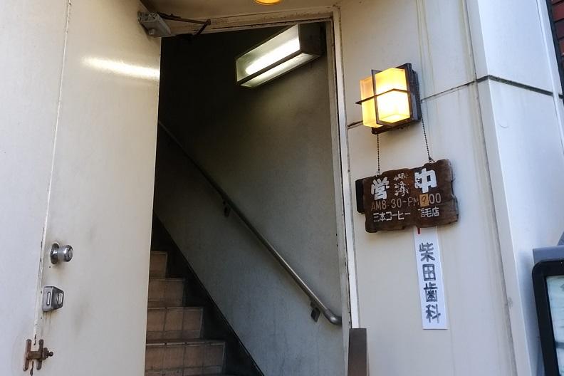 三本コーヒーショップ 稲毛店(稲毛)