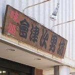 會津次男坊(稲毛)