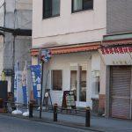 粥工房 凛(横須賀中央)