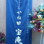 かね田 宝庵(神楽坂)