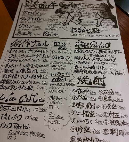 炭火焼 タイガー(横須賀中央)