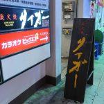 炭火焼タイガー(横須賀中央)