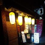 やんちゃ家 横須賀中央店