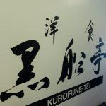黒船亭(上野)