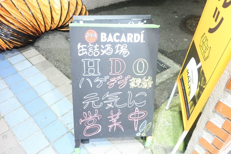 ハゲデブ親爺(横須賀中央)