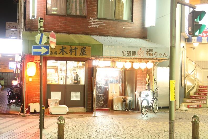 福ちゃん(横須賀中央)