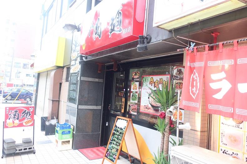 中国蘭州牛肉拉麺 王記(伊勢佐木長者町)