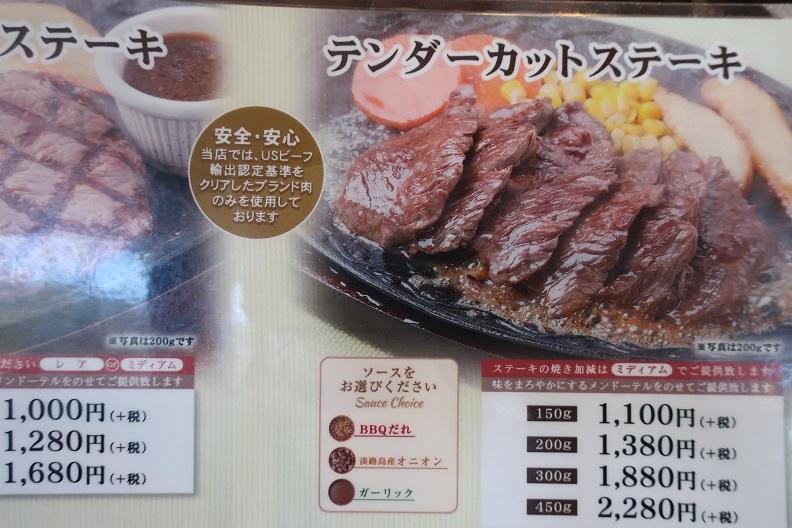 ハンバーグ&ステーキの店 はすぬま(三郷)