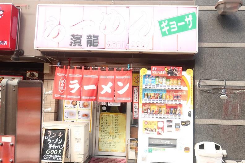 濱龍(伊勢佐木長者町)