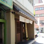 たまき(横須賀中央)