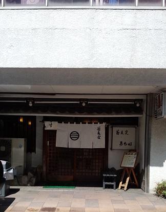 うち田(横須賀中央)