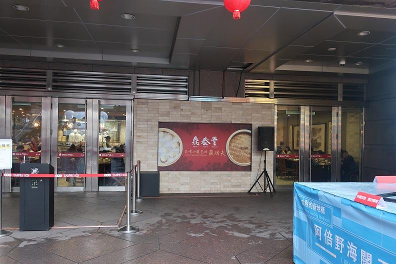 鼎泰豊 台北101店(台北101/世貿站)