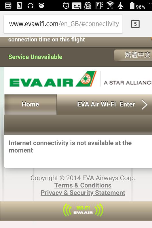 エバー航空 機内wifi