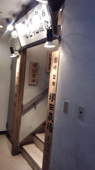 じとっこ組合 横須賀中央店(横須賀中央)
