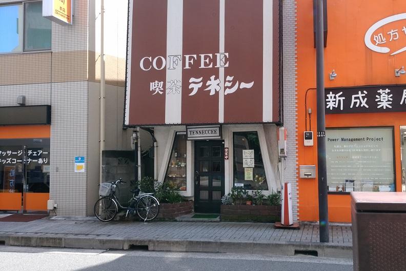 テネシー(横須賀中央)