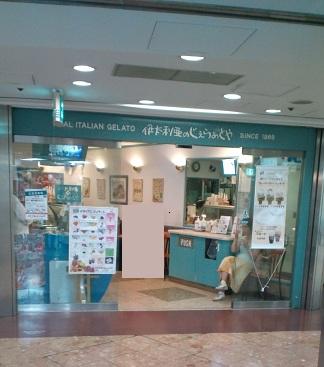 伊太利亜のじぇらぁとや(横浜駅西口)