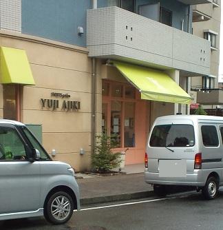 スイーツガーデン ユウジアジキ(北山田)