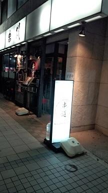 炭火焼鳥 串道(横須賀中央)