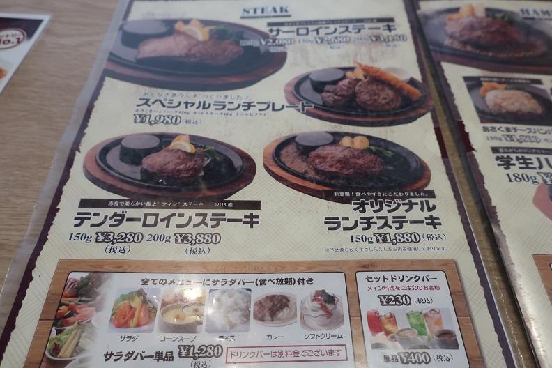 ステーキのあさくま 蘇我店(蘇我)