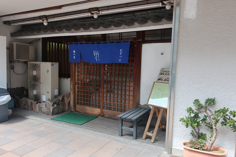 麺の里 むぎっこ(横須賀中央)