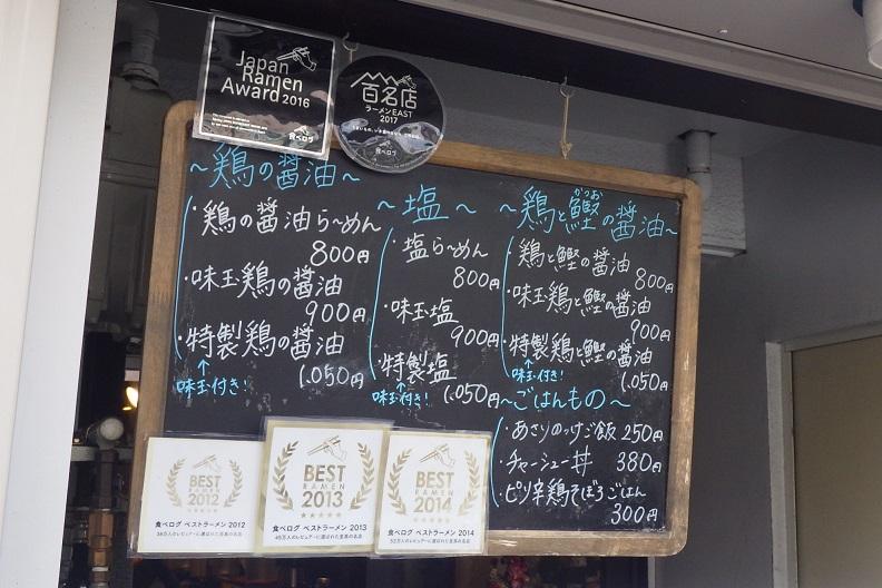 鶏喰~Trick~(吉野町)