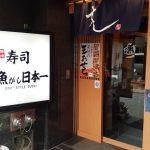 魚がし日本一 浜松町