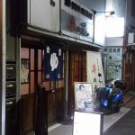 梅の湯(横須賀中央)