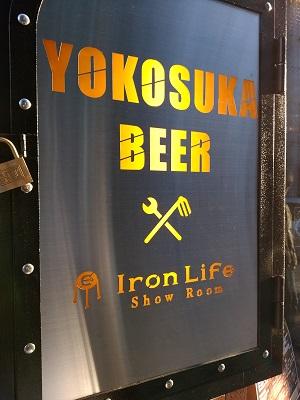 横須賀ビール(横須賀中央)