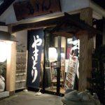 葉山 鳥ぎん 米が浜通り店(横須賀中央)