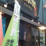 伝兵衛(横浜駅西口)