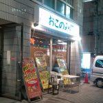 おこのみ家(横浜駅西口)