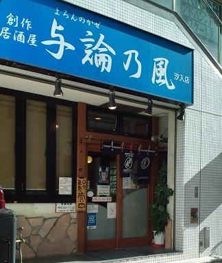 与論乃風 汐入店 (汐入)