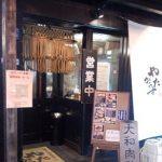 やたがらす 奈良店(奈良)