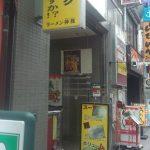 ラーメン神豚(横須賀中央)