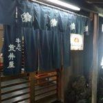 荒井屋 本店(伊勢佐木長者町)