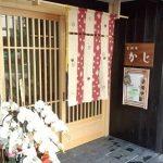 京料理 かじ(丸太町)