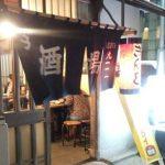 大衆酒場ぎんじ(横須賀中央)