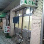 美乃和(平塚)