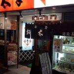 酒蔵お太幸 中央店(横須賀中央)