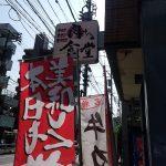 肉十八番食堂 大井町店