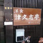 津久志亭(上大岡)