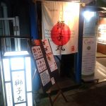 三田獅子丸(田町)