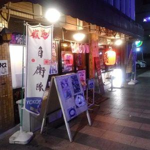YOKOSUKA SHELL-ヨコスカシェル(横須賀中央)