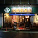 吉田製麺店 横須賀店(北久里浜)