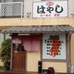 麺家はやし(吉原本町)